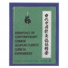 AM134 Essentials of Contemporary Chinese Acupuncturists Clinical Experiences