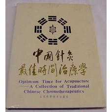 AM127 Optimum Time for Acupuncture - A Collection of Traditional Chinese Chronotherapeutics