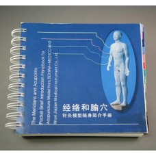 AM121 Pocket Handbook for Meridians and Acupoints