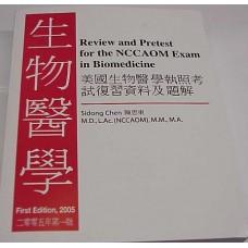 AM123 Review & Pre-Test for NCCAOM Exam